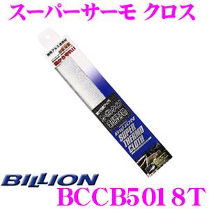 BILLION ビリオン スーパーサーモクロス BCCB5018T 断熱カーボン炭化繊維採用 シートタイプ 1枚入り