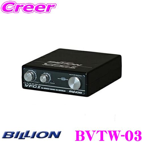 BILLION ビリオン 電動ファンコントローラー BVTW-03 電動ファンコントローラー BLACK MODEL