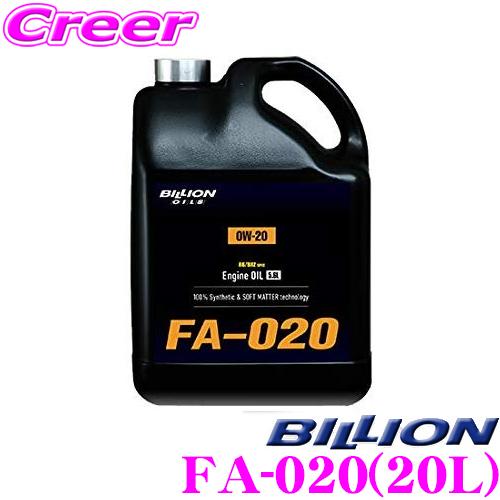 BILLION ビリオン ミッションオイル FA-020BILLION OILS 86/BRZ 専用 エンジンオイル シリーズ0W-20 /内容量20リッター