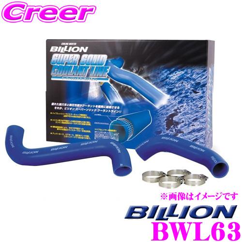 BILLION ビリオン ラジエーターホース BWL63 ビリオンスーパーソリッドクーラントライン スズキ ZC33S スイフトスポーツ用 ホースバンド付属 耐膨らみ/ツブレに非常に強い強化ラジエターホース