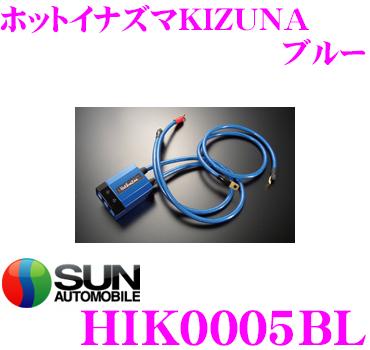 ホットイナズマKIZUNA HIK0005BL カラー:ブルー バッテリーチェック機能付 サン自動車工業