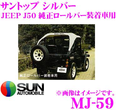 サン自動車工業 MJ-59 サントップ ミツビシ J50系 ジープ 純正ロールバー装着車用  カラー:シルバー