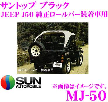 サン自動車工業 MJ-50 サントップ ミツビシ J50系 ジープ 純正ロールバー装着車用  カラー:ブラック