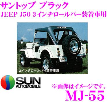 サン自動車工業 MJ-55 サントップ ミツビシ J50系 ジープ 3インチロールバー装着車用  カラー:ブラック