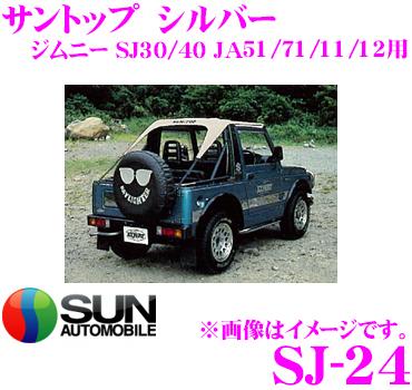 サン自動車工業 SJ-24 サントップ スズキ SJ30/40等 ジムニー用  カラー:シルバー