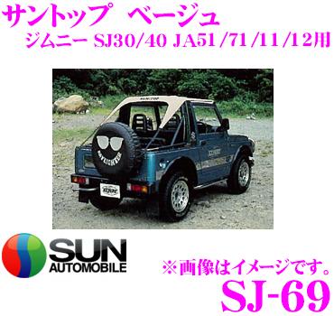 サン自動車工業 SJ-69 サントップ スズキ SJ30/40等 ジムニー用  カラー:ベージュ