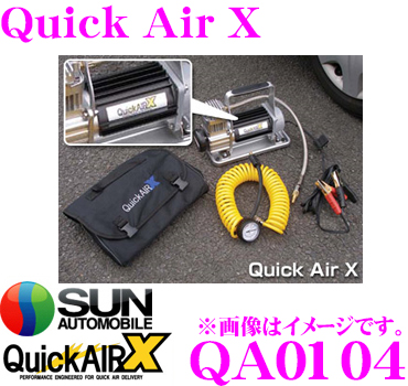 サン自動車工業 QA0104 QuickAirXタイヤチューニング用エアコンプレッサー