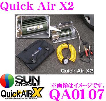 サン自動車工業 QA0107 QuickAirX2タイヤチューニング用エアコンプレッサー