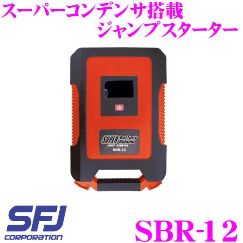 SFJ SBR-12 スーパーバッテリーレスキューキャパシター式ジャンプスターター 12V/1000A セルフチャージシステム搭載 6000ccまでのガソリン車/3000ccまでのディーゼル車まで対応