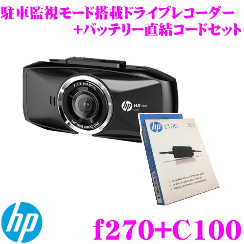 hp ヒューレットパッカード 駐車監視モード搭載ドライブレコーダー f270 バッテリー直結コード C100 セット Gセンサー内蔵 カメラ一体型ドラレコ