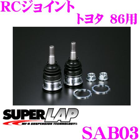 SUPERLAP スーパーラップ SAB03 RCジョイント トヨタ ZN6 86用