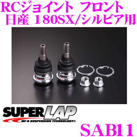 SUPERLAP スーパーラップ SAB11 RCジョイント フロント 日産 RPS13 180SX / PS13 シルビア用