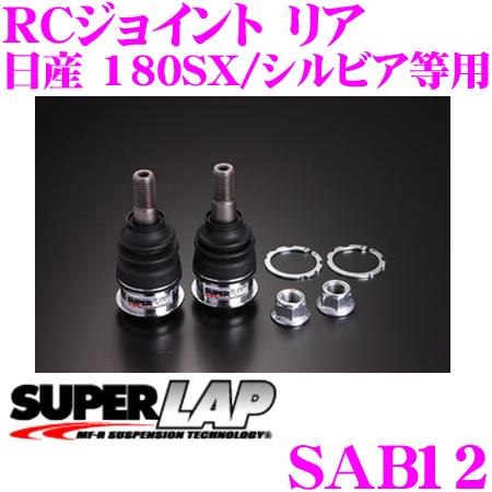 SUPERLAP スーパーラップ SAB12 RCジョイント リア 日産 RPS13 180SX / PS13 シルビア / BNR32 スカイラインGT-R用