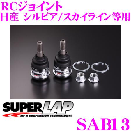 SUPERLAP スーパーラップ SAB13 RCジョイント フロント/リア 日産 ECR33/ER34 180SX スカイライン / S14/S15 シルビア等用