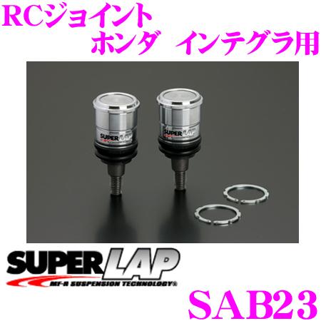 SUPERLAP スーパーラップ SAB23 RCジョイント ホンダ DC5 インテグラ用