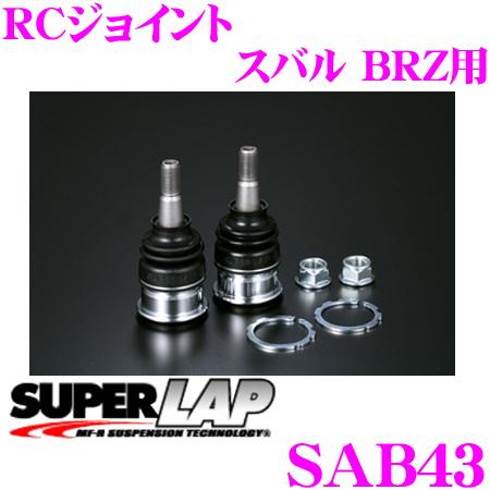 SUPERLAP スーパーラップ SAB43 RCジョイント スバル ZC6 BRZ用