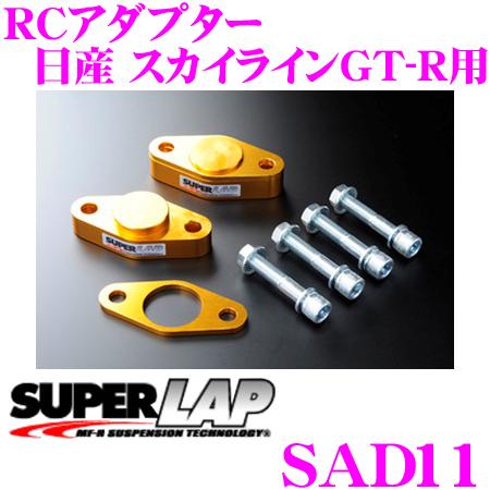 SUPERLAP スーパーラップ SAD11 RCアダプター 日産 BNR32/BCNR33/BNR34 スカイラインGT-R用
