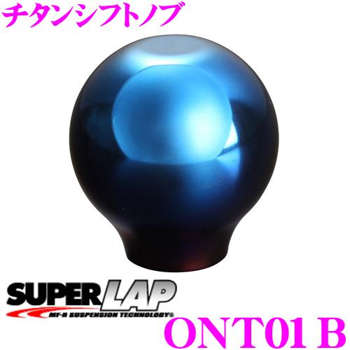 SUPERLAP スーパーラップ ONT01B チタンシフトノブ 日産 三菱 マツダ対応