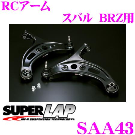 SUPERLAP スーパーラップ SAA43 RCアーム スバル ZC6 BRZ用