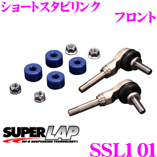 SUPERLAP スーパーラップ SSL101ショートスタビリンク日産 RPS13 180SX/S13 S14 S15 シルビア用