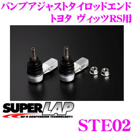 SUPERLAP スーパーラップ タイロッドエンド STE02 バンプアジャストタイロッドエンド トヨタ NCP91/SCP90/NCP131 ヴィッツRS用