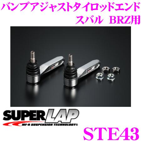 SUPERLAP スーパーラップ タイロッドエンド STE43 バンプアジャストタイロッドエンド スバル ZC6 BRZ用