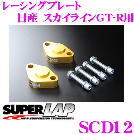 SUPERLAP スーパーラップ SCD12 キャンバーアジャスター レーシングプレート 日産 BNR32/BCNR33/BNR34 スカイラインGT-R用