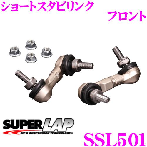 SUPERLAP スーパーラップ SSL501ショートスタビリンク フロントマツダ NB6C/NB8C ロードスター 用