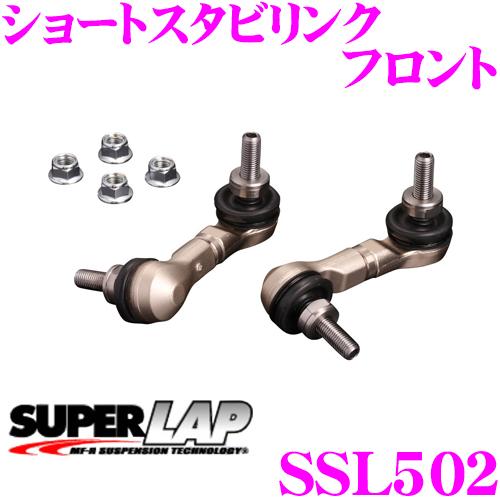 SUPERLAP スーパーラップ SSL502ショートスタビリンク フロントマツダ NCEC ロードスター/SE3P RX-8用