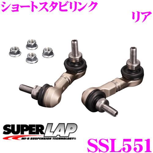 SUPERLAP スーパーラップ SSL551ショートスタビリンク リアマツダ NB6C/NB8C ロードスター用