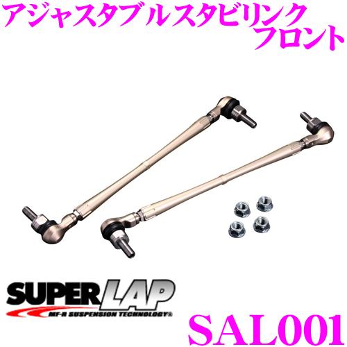 SUPERLAP スーパーラップ SAL001 アジャスタブルスタビリンク フロント トヨタ SCP90/NCP91/NCP131 ヴィッツRS用