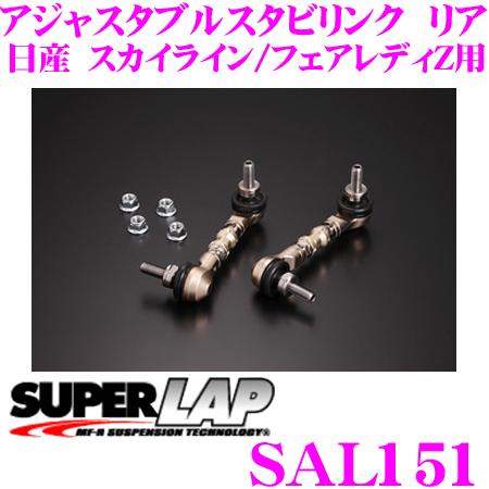 SUPERLAP スーパーラップ SAL151 アジャスタブルスタビリンク リア 日産 V35 スカイライン / Z33 フェアレディZ用