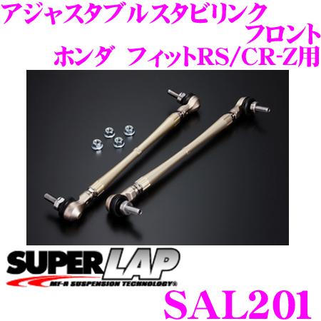 SUPERLAP スーパーラップ SAL201 アジャスタブルスタビリンク フロント ホンダ GE8 フィットRS / ZF1 CR-Z用