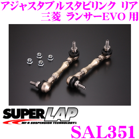 SUPERLAP スーパーラップ SAL351 アジャスタブルスタビリンク リア 三菱 CN9A ランサーEVO IV / CP9A ランサーEVO V/VI等用