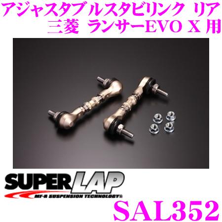 SUPERLAP スーパーラップ SAL352 アジャスタブルスタビリンク リア 三菱 CZ4A ランサーEVO X用