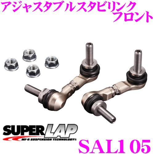 SUPERLAP スーパーラップ SAL105 アジャスタブルスタビリンク フロント 日産 R35 GT-R用
