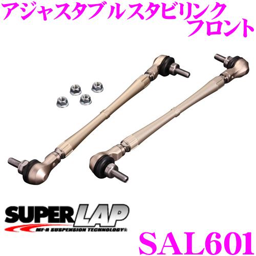 SUPERLAP スーパーラップ SAL601 アジャスタブルスタビリンク フロント スズキ ZC31S スイフトスポーツ用