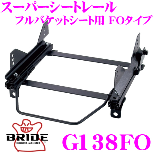 BRIDE ブリッド シートレール G138FO フルバケットシート用 スーパーシートレール FOタイプ アウディ 8VDAZF RS3 左座席用 日本製 保安基準適合モデル