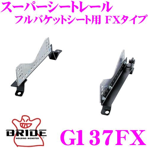 BRIDE ブリッド シートレール G137FXフルバケットシート用 スーパーシートレール FXタイプアウディ 8VDAZF RS3 用 右座席用日本製 競技用固定タイプ