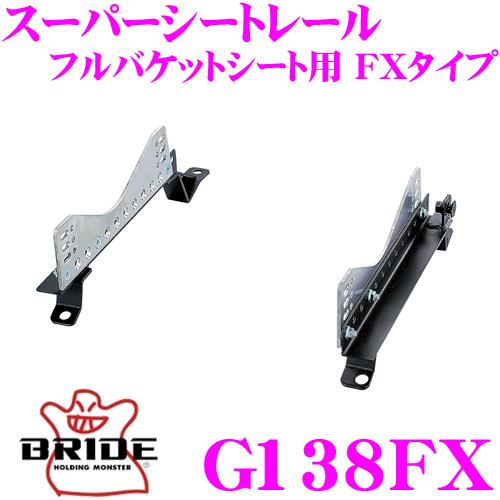 BRIDE ブリッド シートレール G138FXフルバケットシート用 スーパーシートレール FXタイプアウディ 8VDAZF RS3 用 左座席用日本製 競技用固定タイプ