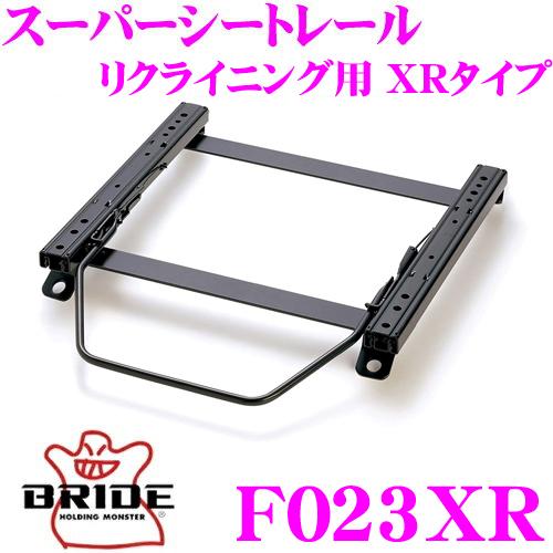 BRIDE ブリッド F023XR シートレールリクライニングシート用 スーパーシートレール XRタイプスバル GT7 XV 右座席用日本製 保安基準適合モデル