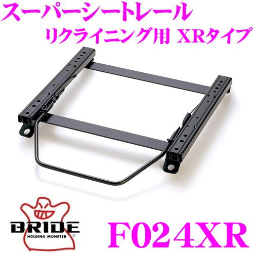 BRIDE ブリッド F024XR シートレールリクライニングシート用 スーパーシートレール XRタイプスバル GT7 XV 左座席用日本製 保安基準適合モデル