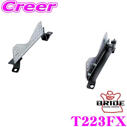 BRIDE ブリッド シートレール T223FXフルバケットシート用 スーパーシートレール FXタイプトヨタ ZRE210H ZWE221H カローラスポーツ 右座席用日本製 競技用固定タイプ