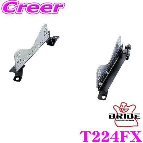 BRIDE ブリッド シートレール T224FXフルバケットシート用 スーパーシートレール FXタイプトヨタ ZRE210H ZWE221H カローラスポーツ 左座席用日本製 競技用固定タイプ