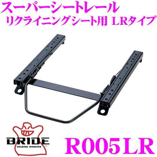 BRIDE ブリッド シートレール R005LRリクライニングシート用 スーパーシートレール LRタイプマツダ ND5RC ロードスター適合 右座席用ローマックスシリーズリクライニングシート専用日本製 保安基準適合モデル