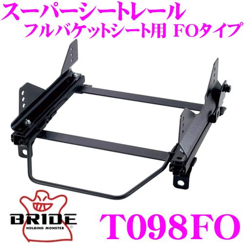BRIDE ブリッド シートレール T098FOフルバケットシート用 スーパーシートレール FOタイプトヨタ JZX90/JZX91 マーク2(ワゴン)/チェイサー等適合 左座席用日本製 保安基準適合モデル