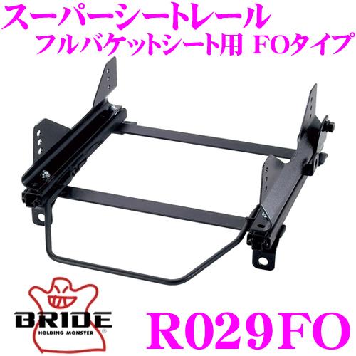 BRIDE ブリッド シートレール R029FOフルバケットシート用 スーパーシートレール FOタイプマツダ BJ系 ファミリア/ファミリアSワゴン 適合 右座席用日本製 保安基準適合モデル