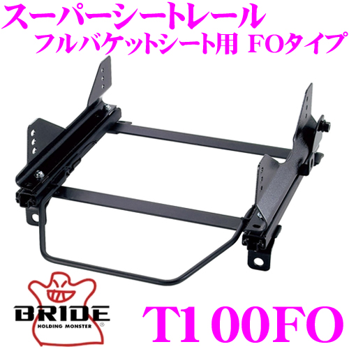 BRIDE ブリッド シートレール T100FOフルバケットシート用 スーパーシートレール FOタイプトヨタ JZX100/JZX101 マーク2(ワゴン)/チェイサー等適合 左座席用日本製 保安基準適合モデル