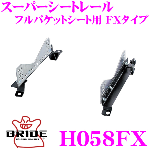 BRIDE ブリッド H058FX シートレール フルバケットシート用 スーパーシートレール FXタイプホンダ EF6/EF7/EF8 CR-X適合 左座席用 日本製 競技用固定タイプ