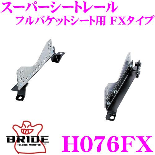 BRIDE ブリッド H076FX シートレール フルバケットシート用 スーパーシートレール FXタイプ ホンダ DC1/DC2/DB7/DB9 インテグラ等適合 左座席用 日本製 競技用固定タイプ